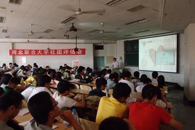 河北联合大学团委组织开展学生社团评估活动
